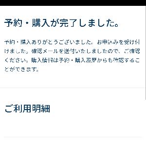 東京ディズニーリゾート チケット争奪戦攻略法
