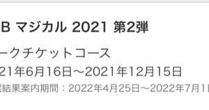 JCBマジカル 2021 第2弾 参加登録開始