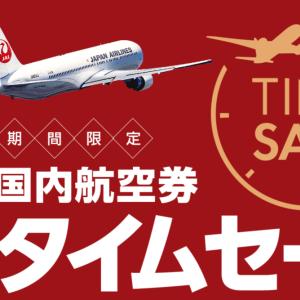 JAL国内線タイムセールで夏休みの航空券購入