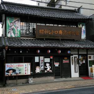 昭和レトロ商品博物館を堪能す