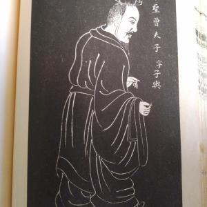 『日本魂による論語解釈』和歌撰集 ―巧言令色・吾日三省―
