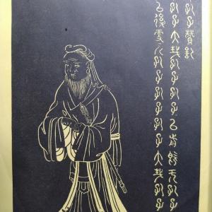 『日本魂による論語解釈』和歌撰集 ―文献不足・壁の中の書―