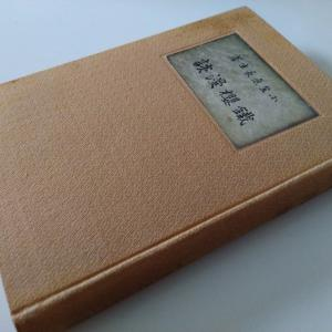 ハワイ王国と日本人 ―『日本魂による論語解釈』和歌撰集・番外編―
