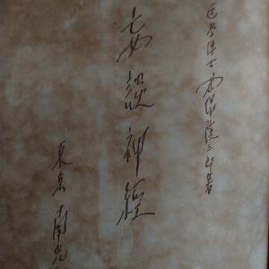 リアル『ドグラ・マグラ』 ―式場隆三郎のコレクション―