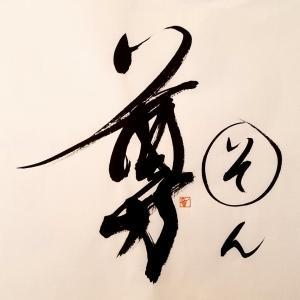 好きな漢字でさしすせそ ~そ~