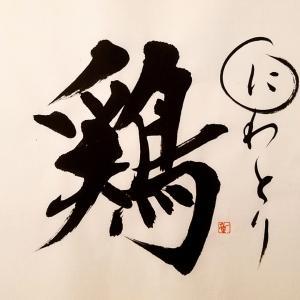 ~に~ 好きな漢字でなにぬねの
