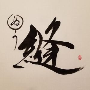 ~ぬ~ 好きな漢字で なにぬねの