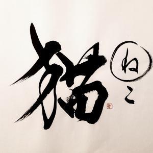 ~ね~ 好きな漢字で なにぬねの