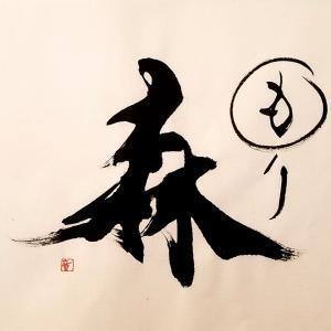 好きな漢字で まみむめも ~も~