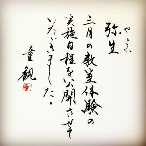 三月の教室体験 受付日程 童観書道教室 表参道-南青山