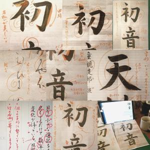 こんな感じでやっています 童観書道教室 表参道-南青山