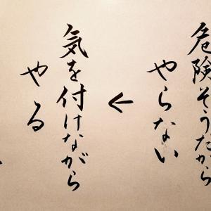 気を付けながら動き出す準備を 童観書道教室 表参道-南青山