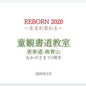 教室再開・REBORN~生まれ変わる~ 童観書道教室 表参道-南青山