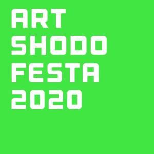 ART SHODO FESTA 2020 展示終了しました