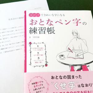 お陰さまで増刷決定(^_^)/ 童観のペン字練習帳