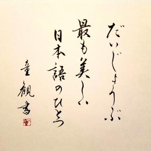 だいじょうぶ…  美しい日本語(^_^)