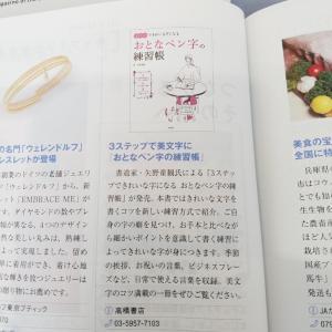 おとなペン字の練習帳 雑誌でご紹介いただきました(^_^)/