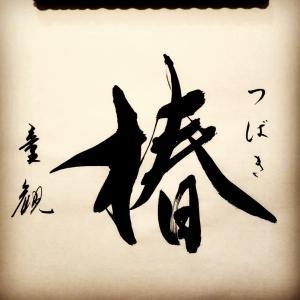 春の漢字など 色々♪