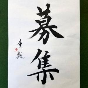 木曜昼クラスを新設します! 童観書道教室 表参道-南青山