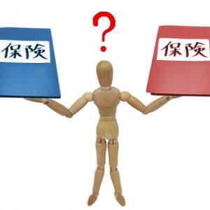 知らないと困る!生命保険の見直しで注意するべき5つのポイント!