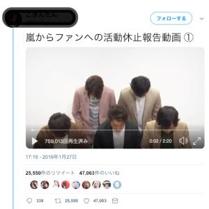 【ファンクラブ向け動画】嵐解散報告の動画無断アップロードについて