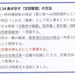 認知症への対策(7):『受託者用の通帳』を銀行が作ってくれない!?(P.118)