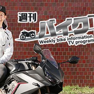 マイブーム(39):週刊バイクTVが、生まれ変わってしまった!