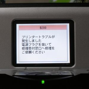 CANONプリンター修理(1):エラー『B200』を解消せよ!