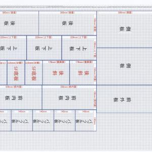 これならできる(7):昨日の設計変更に伴い、板取図も変更!