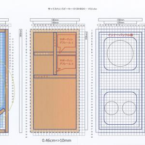 これならできる(9):設計図と板取図をちょい変しました