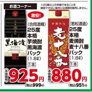芋焼酎『黒海渡』大特価 999円 久しぶりに1.8Lパックをゲット!