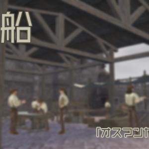 【造船】模擬用のオスマンガレアス
