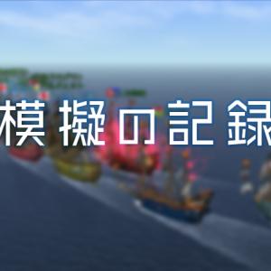 【模擬】大海戦の準備は完了したが…
