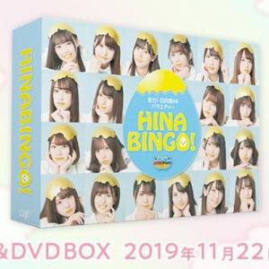 HINABINGO! Blu-ray & DVD BOX 発売決定