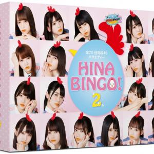 HINABINGO!2 Blu-ray & DVD-BOX 発売決定