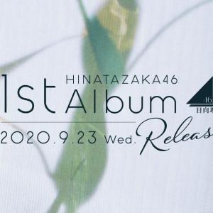 日向坂46 1stアルバム 発売決定