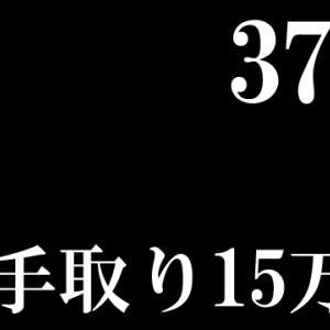 37歳派遣社員、手取り15万円