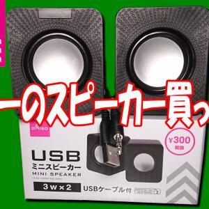 ダイソーの300円スピーカーを買いました