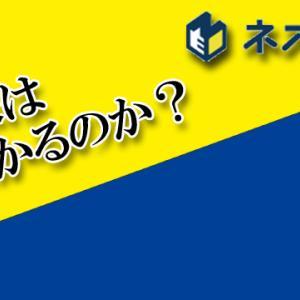 ネオモバ(端株)投資報告 vol.13