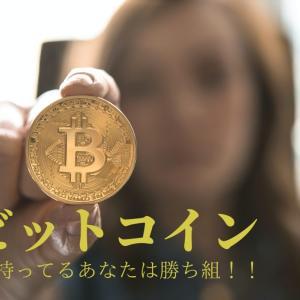 ビットコイン購入のススメ。投資しないなんてもったいなさすぎる!