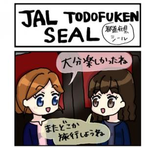 JALのTODOFUKEN SEAL