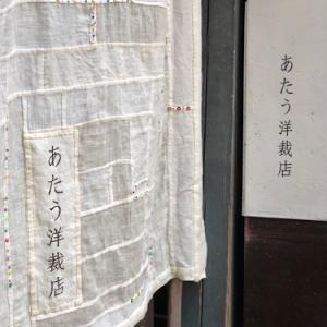 尾道 「あたう洋裁店」さん