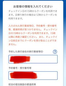 Go  to トラベル🚗