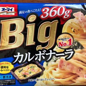 大飯食らい