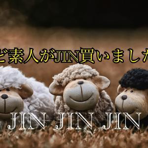 JIN購入にまつわるメンタル話