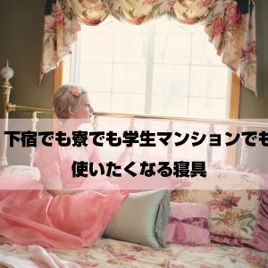 下宿でも寮でも学生マンションでも持ち込んで使いたい寝具