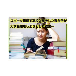 アスリート女子高生のコロナ禍受験記
