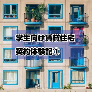 【学生向け賃貸住宅】契約体験記①「その前に」