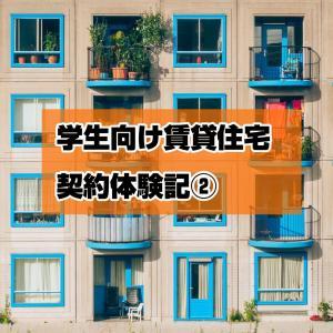 【学生向け賃貸住宅】契約体験記②「不動産屋決定~内見まで」
