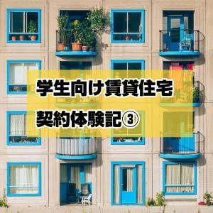 【学生向け賃貸住宅】契約体験記③「契約書を見比べて感じたこと」